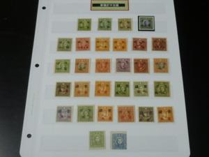 20 M №7 日本 中国占領地切手 1941年 蒙彊折半加蓋 大小字・他 未使用NH・OH (混合) 計30種