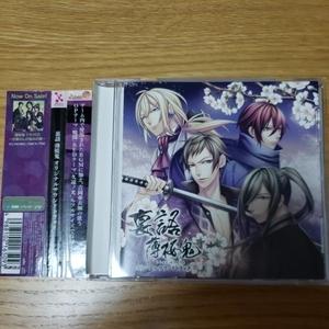 裏語 薄桜鬼 オリジナルサウンドトラック