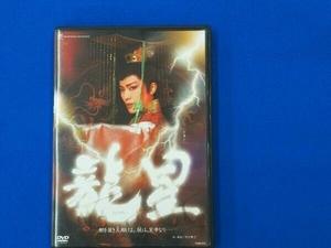 DVD 龍星
