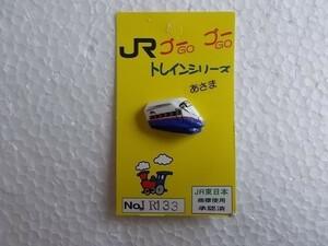 あさま 特別急行列車 新幹線 鉄道車両 JR 上越新幹線 ボタン/ オリジナル 手作り 入学・入園 手作り 乗り物 子ども 154