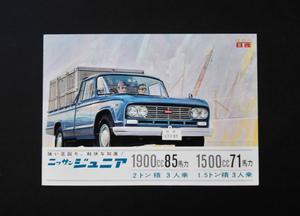 ニッサン ジュニア 40型 2屯積 中型トラック 1960年代 当時物カタログ!☆ Nissan Junior 日産 ピックアップトラック 絶版 旧車カタログ