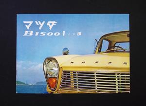 広島 東洋工業 マツダ B1500 トラック 1t積 昭和30年代 当時物カタログ!☆ 良好品 A4ヨコ 全6ページ 国産車 絶版 旧車カタログ MAZDA