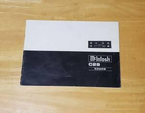 McIntosh マッキントッシュ C29 「日本語取扱説明書」