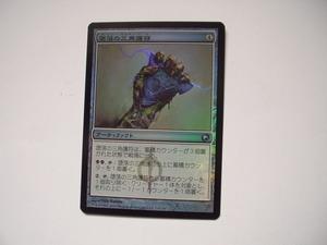 バイン MTG 堕落の三角護符/Trigon of Corruption foil 日本語1枚