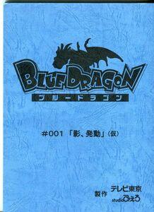 E21100AR script Blue Dragon [#001., departure moving ]