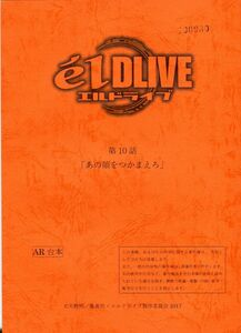 E21100AR script L Drive el DLIVE [ no. 10 story that face .. sickle kama ..]