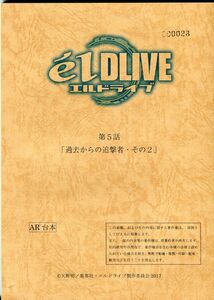 E21100AR script L Drive el DLIVE [ no. 5 story past from .. person * that 2]
