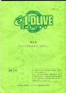 E21100AR script L Drive el DLIVE [ no. 6 story sinji RaRe ru mono * that 1]