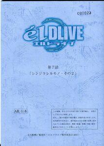 E21100AR script L Drive el DLIVE [ no. 7 story sinji RaRe ru mono * that 2]
