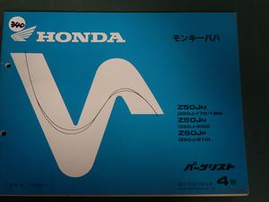 340 モンキーバハ昭和旧車ホンダヤマハスズキ三菱パーツリストカタログ取り説ポスト便A-4 2㎝以内同梱OK
