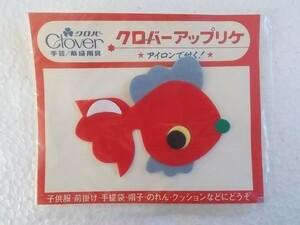 80s クロバー 金魚 魚 アップリケ ワッペン/パッチ 昭和 レトロ かわいい ポップ きんぎょキンギョ ① 224