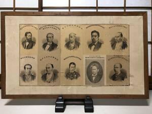 【蔵出】 幕末・明治偉人十人石版画 横額 J0905J