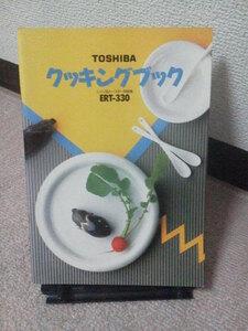 【カタログのみ】東芝『TOSHIBA/レンジ&トースターERT-330』クッキングブック/薄い本/レア