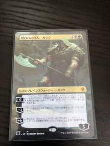 呪われた狩人、ガラク 拡張アート イラスト違い 絵違い エルドレインの王権 日本語 マジックザギャザリング MTG