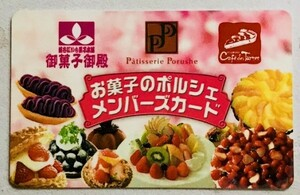 . pastry . dono Porsche member z card click post delivery possibility