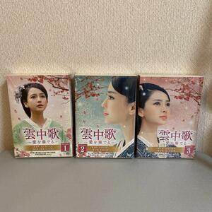 雲中歌~愛を奏でる~ DVD-BOX1,DVD-BOX2,DVD-BOX3 国内正規品