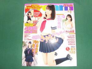 ★☆新古本・Cream クリーム No,260  2019年4月号☆★