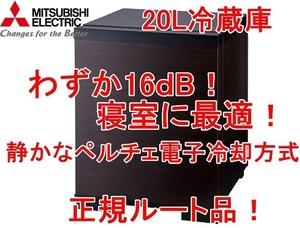 正規ルート/メーカー保証付/新品!三菱 ペルチェ冷却方式 20L 小型電子冷蔵庫 グランペルチェ RK-201-K(右開き) / RK-201-LK(左開き)