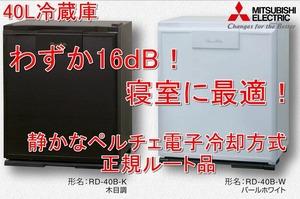 正規ルート/メーカー保証付/新品!三菱 ペルチェ冷却方式 40L 小型電子冷蔵庫 グランペルチェ RD-40B-W RD-40B-LW RD-40B-K RD-40B-LK