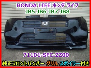 HONDA ホンダ ライフ JB5 JB6 JB7 JB8 ターボ 純正フロントバンパー 71101-SFC-ZZ00 グリル スポイラー付き 黒 即決