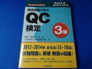 過去問題で学ぶQC検定3級(2015年版) QC検定過去問題解説委員会