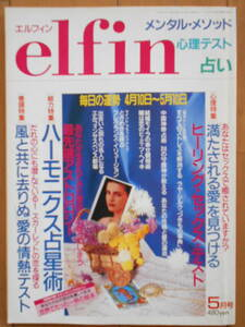 elfin (エルフィン) No.31 1992年5月号 占い ハーモニクス占星術 中国神帝占術 西洋占星術 心理 191021