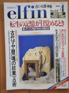 elfin (エルフィン) No.54 1994年4月号 占い 古代マヤ暦占星術 赤い糸のホロスコープ占星術 西洋占星術 心理 191028