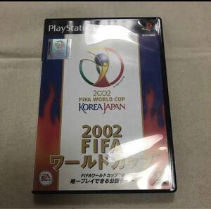 2002FIFAワールドカップ PS2 PlayStation2 ソフト