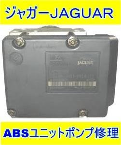 JAGUAR Jaguar Ate ABS repair basis board repair XJ XJR S type XK X type convertible Sovereign coupe
