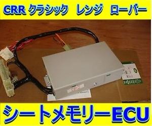 Range Rover seat ECU computer memory power seat electric mirror basis board repair Range Rover Classic CRR