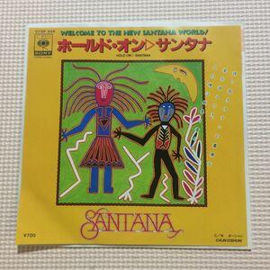 サンタナ ホールド・オン 国内盤7インチシングルレコード
