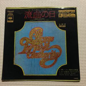 シカゴ 流血の日 国内盤7インチシングルレコード