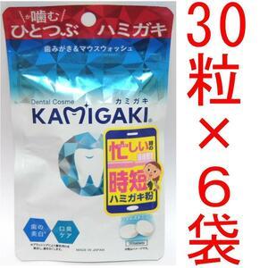 歯みがき マウスウォッシュ タブレット カミガキ 30粒×6袋 送料無料