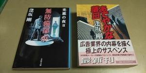 逢坂剛「あでやかな落日」「無防備都市」2冊セット 良質文庫本