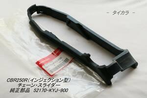 「CBR250R(インジェクション型) チェーン・スライダー 純正部品 52170-KYJ-900」
