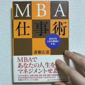 MBA仕事術