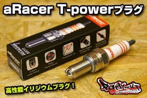 NGK CPR8EA-9 interchangeable [aRacer T-POWER 8 number ABP8R3I] super height performance spark-plug PCX125 PCX150 racing S125 GROM125 Lead 125 Monkey 125