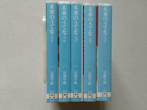 【全巻初版】未来のうてな 1~5巻 5冊 全巻セット 文庫版 日渡早紀