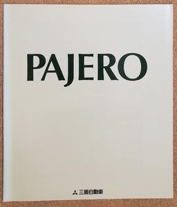 三菱 パジェロ 1993年1月 カタログ 価格表あり PAJERO