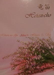 ●ヒカルの碁同人誌【アキヒカ/アキラ×ヒカル】●blue moonrose●竜笛 平安編
