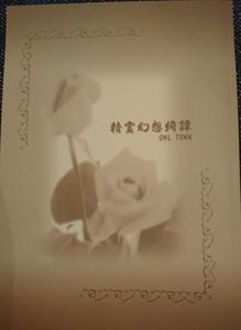 ●ヒカルの碁同人誌【アキヒカ/アキラ×ヒカル】●OWL TOWN●精霊幻想綺譚