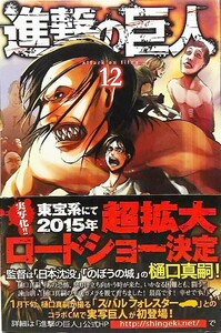 進撃の巨人 12/諌山創 著/講談社