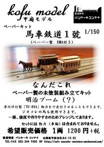 馬車鉄道1號 Nゲージ 甲府モデル(パンケーキコンテナ)
