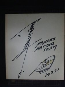☆F-1 星野一義 直筆サイン色紙 PENTAX RACING TEAM '79.3.31☆