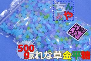 クリスタル忘れな草(お手ごろ500gパック)目にも鮮やか青紫色の小粒金平糖♪ショッキングブルー小さなコンペイ糖…【送料込】