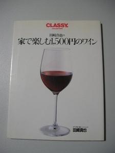 ☆田崎真也の家で楽しむ1500円のワイン☆