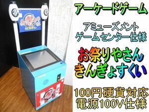 アーケードゲーム【レア】お祭りやさん きんぎょすくい 金魚すくい タッチパネル ゲーム アミューズメント KIDS 子供向け 100V