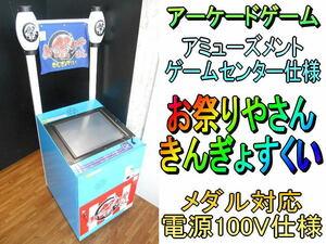 メダル用 アーケード【レア】お祭りやさん きんぎょすくい 金魚すくい タッチパネル ゲーム アミューズメント KIDS 子供向け 100V