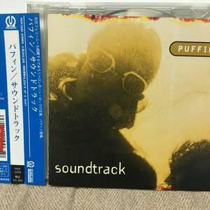 CD「サウンドトラック」パフィンPUFFIN / SOUNDTRACK 国内盤(見本品) 帯付き スウェーデンのギターポップバンド
