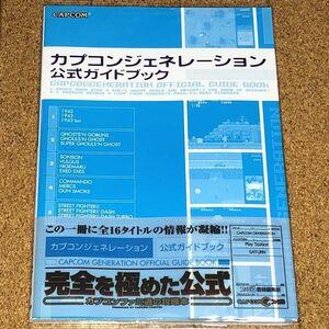 美品★カプコンジェネレーション 公式ガイドブック 初版/ハガキ/帯/オマケ付◆送料無料